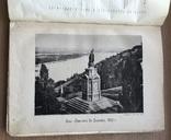 Книга Киев теперь и прежде 1888 года. photo 8