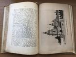 Книга Киев теперь и прежде 1888 года. photo 9