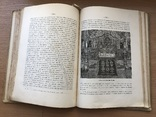 Книга Киев теперь и прежде 1888 года. photo 10