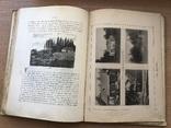 Книга Киев теперь и прежде 1888 года. photo 11