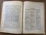 Книга Киев теперь и прежде 1888 года. photo 12