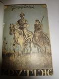 1947 Історічні Малюнки Часів Гетьмана обкладинка Е.Козака