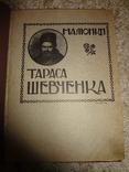 1911 Малюнки Шевченка Огромного Формата Цельнокожанный Переплет