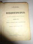 1898 История Евреев Мира Иудаика Фундаментальный Труд