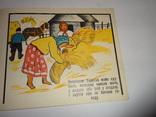 Детская Украинская Книжка 1920 -хх годов Ненаходимая