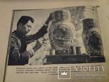 1958 Китай для СССР Эффектная книга Соцреализм, фото №3