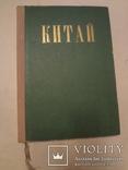 1958 Китай для СССР Эффектная книга Соцреализм, фото №4