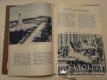1958 Китай для СССР Эффектная книга Соцреализм, фото №7