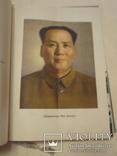 1958 Китай для СССР Эффектная книга Соцреализм, фото №8