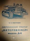 1945 Американская Техника Сельское Хозяйство Военное издательство