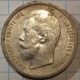 50 копеек 1907