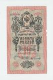 10 рублей 1909 года. Тимашев