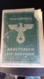Трудовой паспорт 3-й Рейх