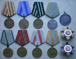 Медали . Ордена СССР.
