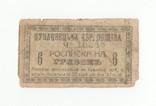 Дунаевцы. 6 гривен 1919. Еврейская Община. RR