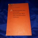 1972 НАН Джерелознавство історії України - 600 экз.