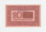 УНР. 10 гривен 1918. Серия Б.