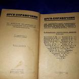 1926 Орга-справочник по вопросам организации предприятий и промышленности