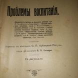 1911 Проблемы воспитания