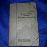 1917 Бактериология