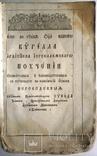 1772 Кирилл, архиеп. Иерусалимский. Поучения.