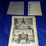 3 каталога до 1917 Варшава-Берлин-Москва