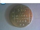 Грош серебряный Августа Понятовского 1768 года