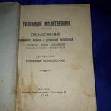1942 Толковый молитвенник Одесса