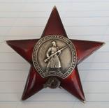 Орден Красной звезды.Финская война, №18267.