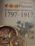 Книга Русские форменные пуговицы 1797-1917гг А.Ю.Низовский. photo 1