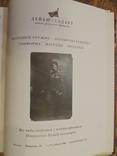 Книга Русские форменные пуговицы 1797-1917гг А.Ю.Низовский. photo 4
