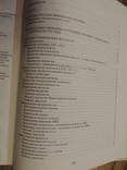 Книга Русские форменные пуговицы 1797-1917гг А.Ю.Низовский. photo 6