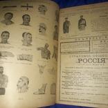 1904 Спутник здоровья- 24 номера - 31х22 см.