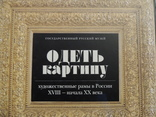 Книга Художественные рамы в России 18-начала 20 века