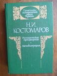 Н. Костомаров (исторические произведения) 1990р., фото №2