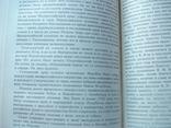 Н. Костомаров (исторические произведения) 1990р., фото №4