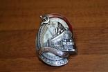 Почетному железнодорожнику № 5843 (серебро)