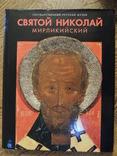 Книга Святой Николай Мирликийский