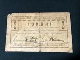 2 гривні 1919 Могилів Подільський, фото №2