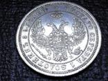 25 копеек 1858 года с.п.б. (Ф*Б)
