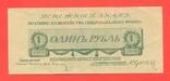 1 рубль 1919 г. Юденич.