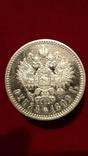 1 рубль 1899 года.