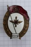 Нагрудный знак ВУ СССР авиации