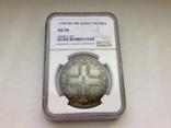 1 рубль 1799 года СМ-МБ Серебро NGC-aUNC