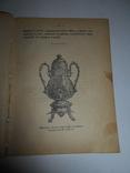 1891 Гальванопластика для любителей