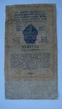 1 рубль 1924 односторонний