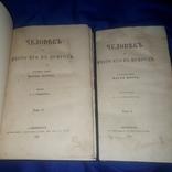 1866 Человек и место его в природе в 2 томах
