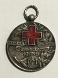 Медаль Красного Креста(Косовская битва) 1912-13 гг. Югославия