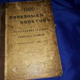 1902 - 1000 Советов для хозяек и хозяев