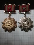 """За отличие в воинской службе"" 1-й и 2-й степени photo 1"